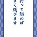 omukiji_ntm_omikuji_1030