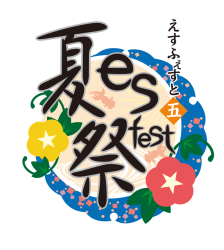 esfest05_logo