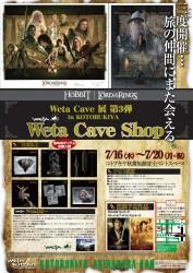 Weta Cave展3poster