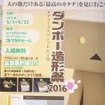 201604280001コトブキヤ立川本店 (28)