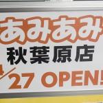 201604270001-4月27日(水)ホビーショップ「あみあみ秋葉原店」がオープン! (62)