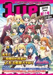 フリマガ1UP11号6月10日配布開始 (1)