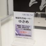メガホビEXPO2016-ホビージャパン・AMAKUNI・ぬ~べ~・ゆきめフィギュア (1)