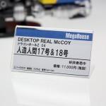 メガホビEXPO2016-メガハウス・ドラゴンボールフィギュア (24)