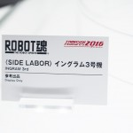 20160520000魂フィーチャーズ2016・パトレイバー (9)