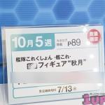 201605250001-プライズフェア44・セガ・艦これ・秋月フィギュア (4)