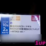 201605250001-プライズフェア44・バンプレスト・MADOGATARI展フィギュア (3)