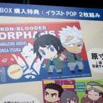 メガホビEXPO2016-メガハウス・鉄血のオルフェンズ・ラバスト (8)