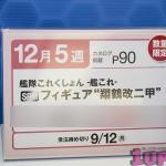 201605250001-プライズフェア44・セガ・艦これ・翔鶴改二甲フィギュア (1)