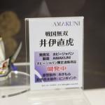 メガホビEXPO2016-ホビージャパン・AMAKUNI・戦国無双フィギュア (1)
