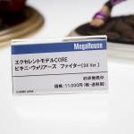 メガホビEXPO2016-メガハウス (43)
