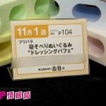 201605250001-プライズフェア44・セガプライズ (68)