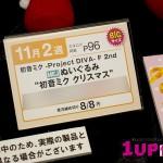 201605250001-プライズフェア44・セガプライズ (60)