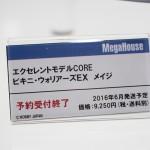 メガホビEXPO2016-メガハウス (49)