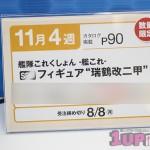 201605250001-プライズフェア44・セガ・艦これ・瑞鶴改二甲フィギュア (3)