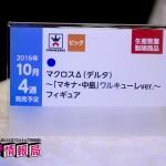 201605250001-プライズフェア44・バンプレスト・マクロス⊿フィギュア (1)