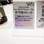 メガホビEXPO2016-ホビージャパン・AMAKUNI・えっくすきゅーと (1)