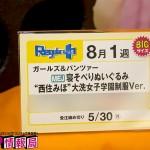 201605250001-プライズフェア44・セガプライズ (15)
