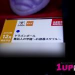 201605250001-プライズフェア44・バンプレスト・ドラゴンボールフィギュア (4)