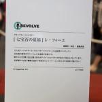 メガホビEXPO2016-リボルブ (1)