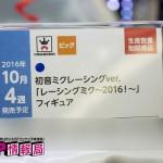 201605250001-プライズフェア44・バンプレスト・ミクレーシング (2)