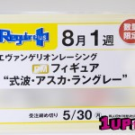 201605250001-プライズフェア44・セガプライズ (28)