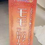 アニメセンター「To LOVEる-とらぶる-」展・モモ等身大フィギュア (1)
