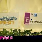 201605250001-プライズフェア44・バンプレスト (47)