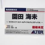 メガホビEXPO2016-アルター園田海未フィギュア (3)