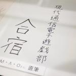 20160621東京アニメセンター『ネトゲの嫁は女の子じゃないと思った?』展 (48)