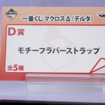 20160617-ボークスホビー天国-一番くじ マクロスΔ(デルタ) (7)