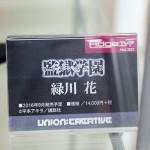秋葉原フィギュア情報-アキバ☆ソフマップ2号店-監獄学園-緑川花 (2)
