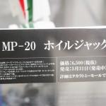 20160610秋葉原フィギュア情報-コトブキヤ秋葉原館 (4)