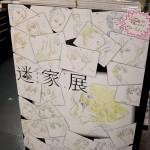 東京アニメセンターイベント・迷家マヨイガ展・グッズ (2)