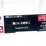 20160708秋葉原フィギュア情報-魂ネイションズ AKIBA ショールーム (19)