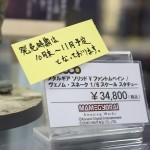 20160715秋葉原フィギュア情報・コトブキヤ秋葉原館 (1)