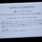 20160724ワンフェス2016夏・フィギュア・バンプレスト (41)