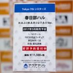 20160715秋葉原フィギュア情報・ボークスホビー天国 (16)