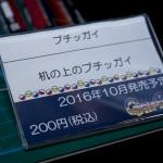 20160827C3TOKYO 2016フィギュア・ガンプラ (68)