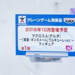 20160827C3TOKYO 2016バンプレスト・プライズ (24)