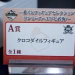20160827C3TOKYO 2016バンプレスト・一番くじ (94)