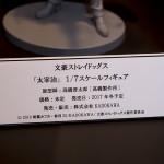 20160827C3TOKYO 2016フィギュア・ガンプラ (258)
