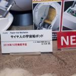 20160827C3TOKYO 2016フィギュア・ガンプラ (54)
