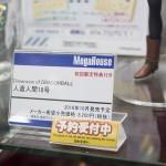 20160805秋葉原フィギュア情報・ボークス 秋葉原ホビー天国 (33)