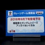 20160827C3TOKYO 2016バンプレスト・プライズ (65)