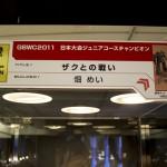 20160810ガンプラEXPO 2016 SUMMER・ガンプラビルダーズワールドカップ歴代日本代表作品 (44)