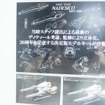 20160827C3TOKYO 2016フィギュア・ガンプラ (159)