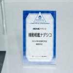20160827C3TOKYO 2016フィギュア・ガンプラ (158)