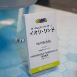 20160827C3TOKYO 2016フィギュア・ガンプラ (216)