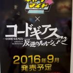 20160827C3TOKYO 2016バンプレスト・一番くじ (38)